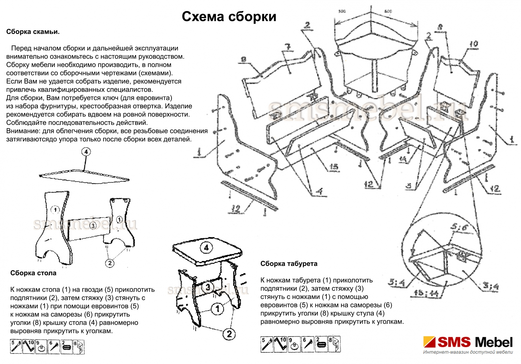 Мебель своими руками чертежи схемы и инструкции