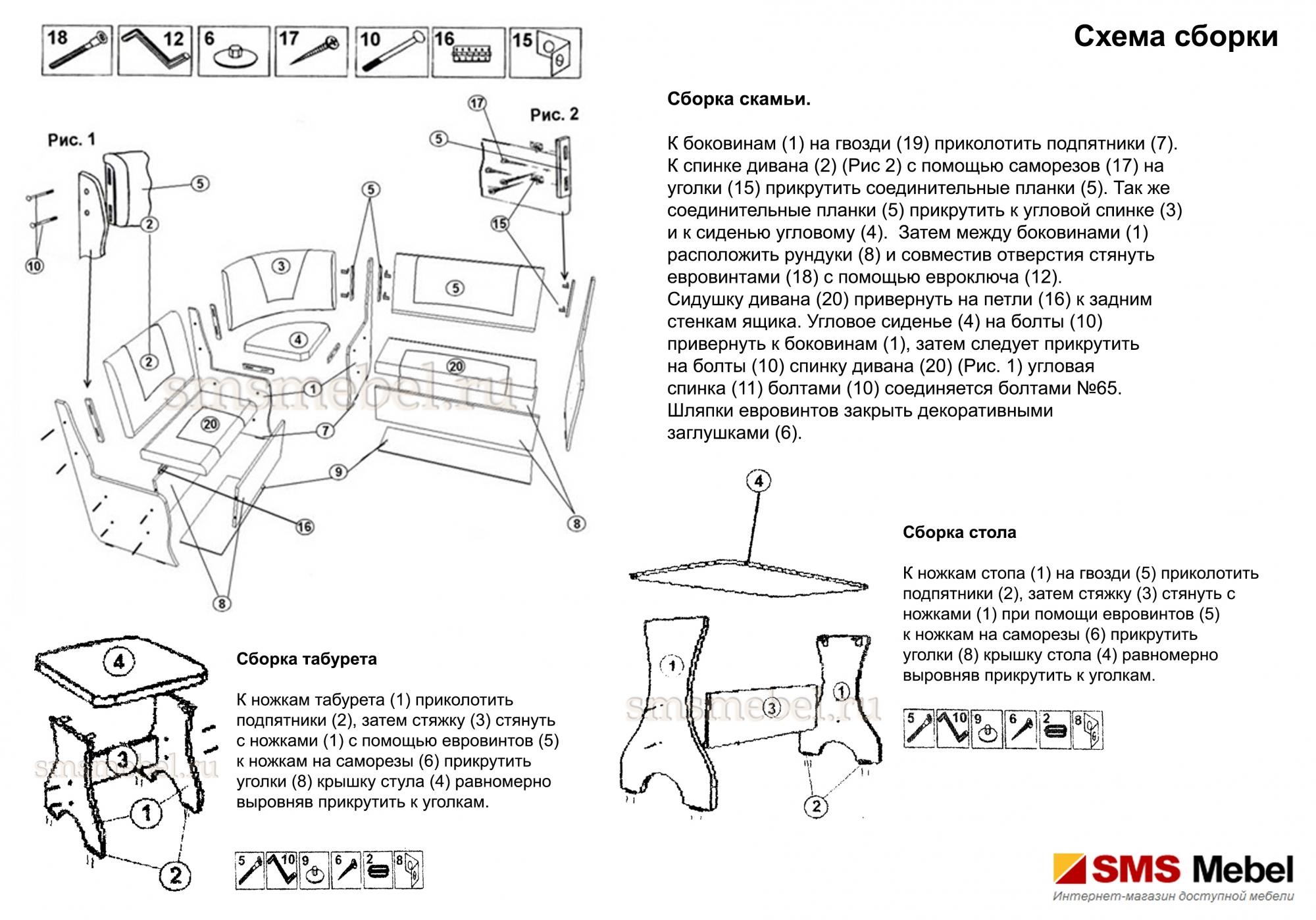инструкция сборки скамьи кухонного уголка весна