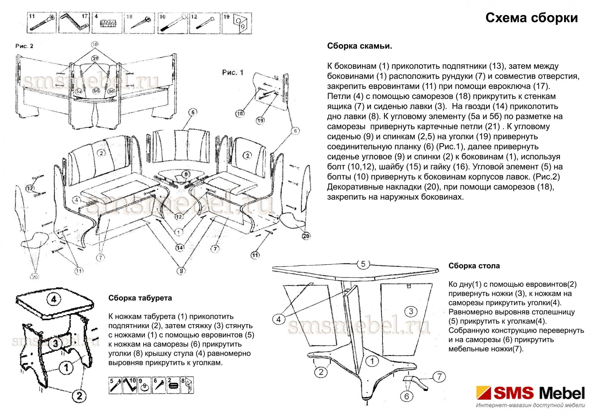 Схема сборки кухонных уголков своими руками 429