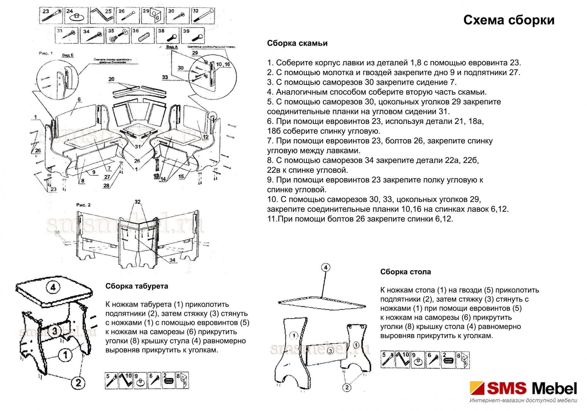 Кухонный уголок схема сборки