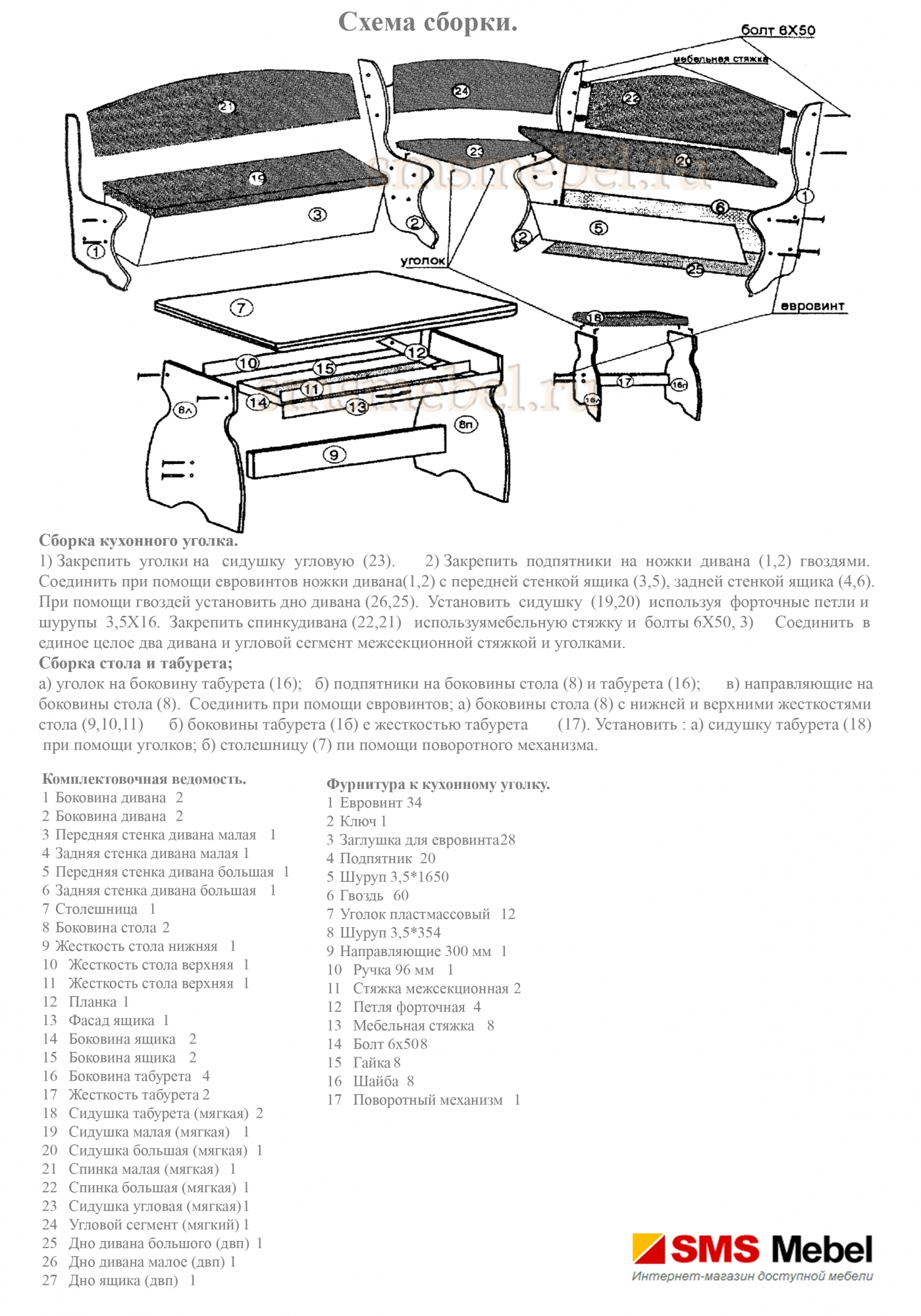 Инструкция по сборке кухонный уголок