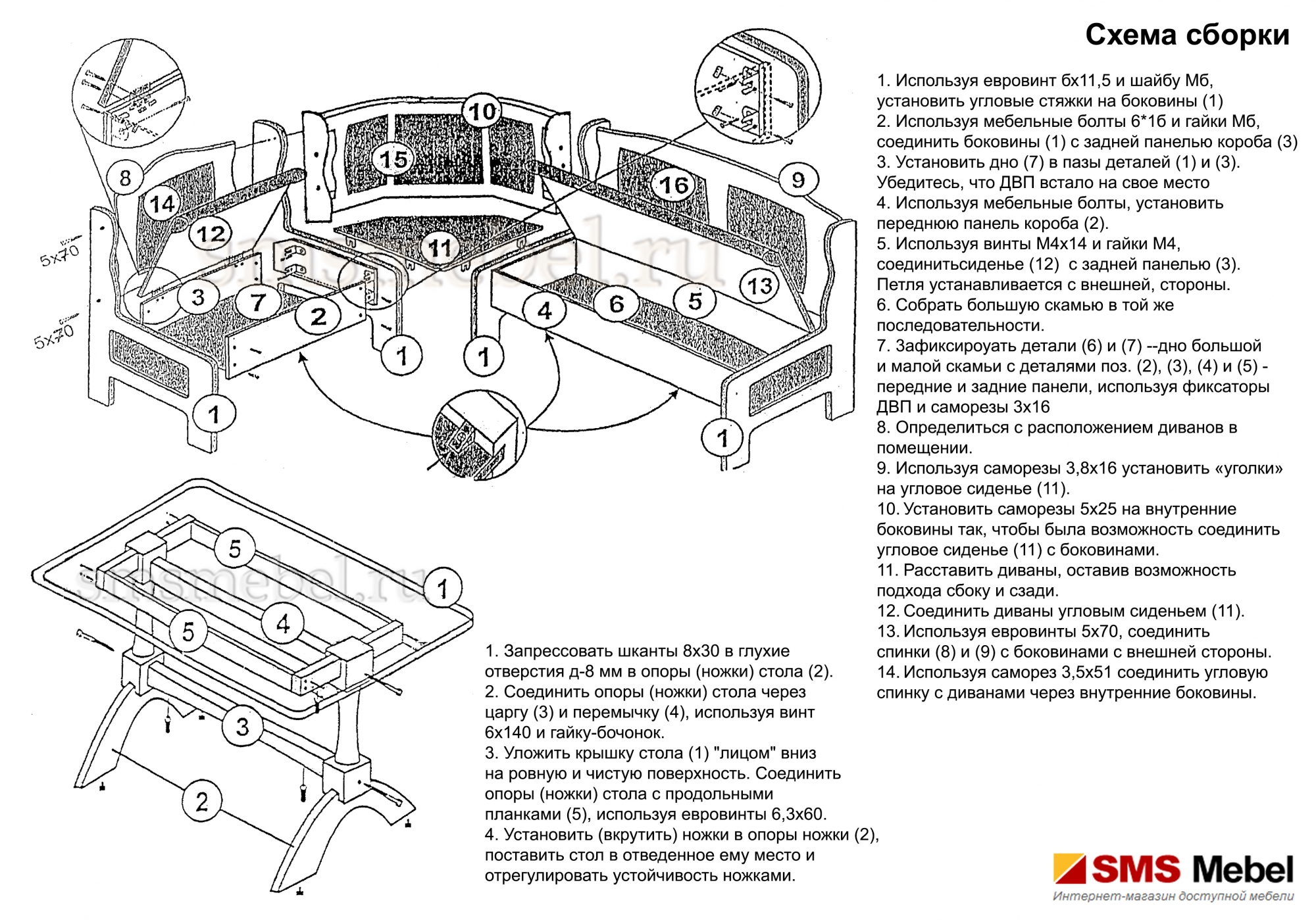 стойка стк 38 2 инструкция по сборке